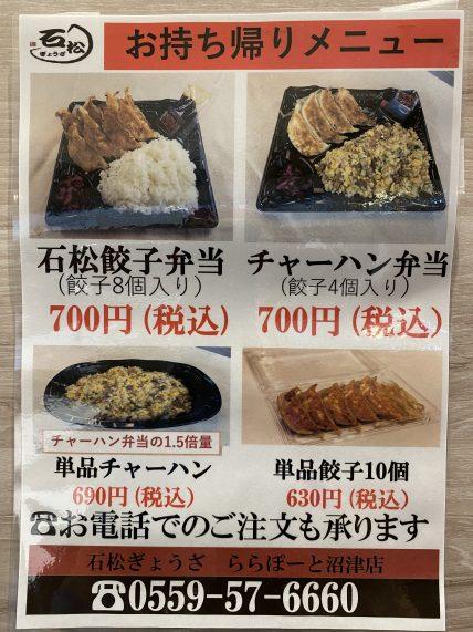 餃子 石松 石松餃子 本店